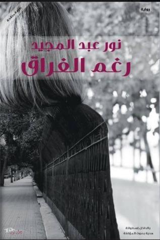 رغم الفراق ط المصرية اللبنانية
