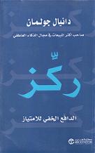 كتاب ركز الدافع الخفي للامتياز دانيال جولمان