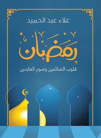 رمضان - قلوب الصائمين وصوم العابدين