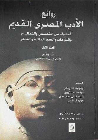 روائع الادب المصرى القديم