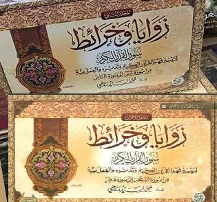 زوايا و خرائط سور القرآن الكريم (1-2)