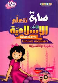 سارة تتعلم الآداب الاسلامية