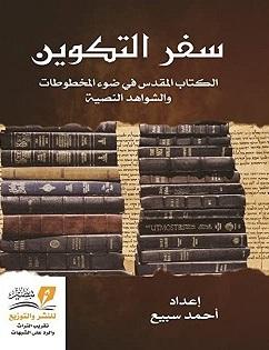 سفر التكوين الكتاب المقدس في ضوء المخطوطات و الشواهد النصية