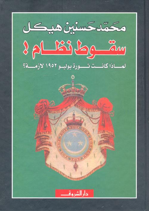 دار نشر كتاب الارواح المتمردة