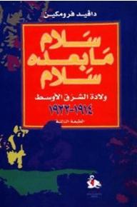 سلام ما بعده سلام : ولادة الشرق الأوسط 1914-1922
