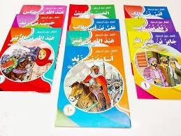 سلسلة اطفال حول الرسول