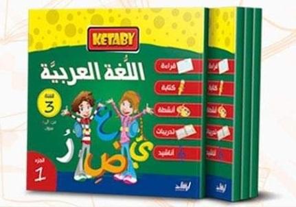 سلسلة كتابي : اللغة العربية - الجزء الأول