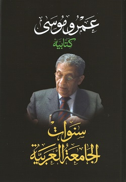 سنوات الجامعة العربية