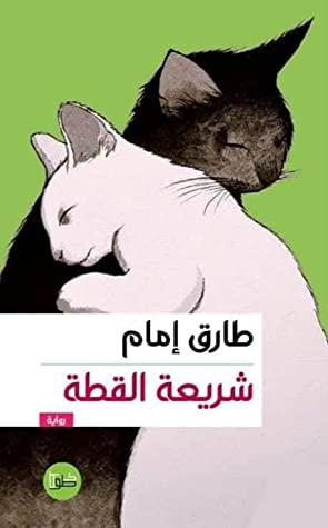 شريعة القطة