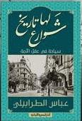 شوارع لها تاريخ - سياحة في عقل الامة