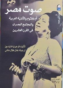 صوت مصر