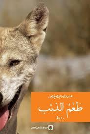 طعم الذئب