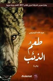 طعم الذئب ( طبعة مصرية )