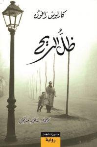 ظل الريح (رباعية مقبرة الكتب المنسية ج1)