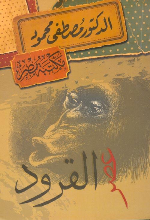 عصر القرود - ط م مصر