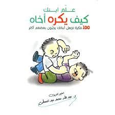 علم ابنك كيف يكره اخاه (100 فكرة تجعل ابناءك يحبون بعضهم اكثر)