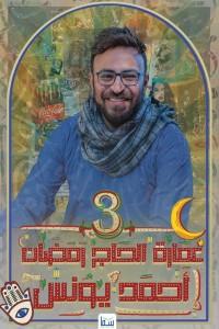 عمارة الحاج رمضان 3