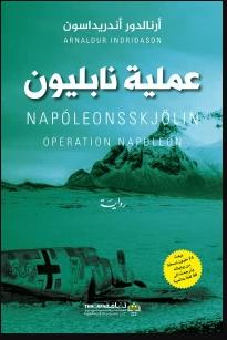 عملية نابليون