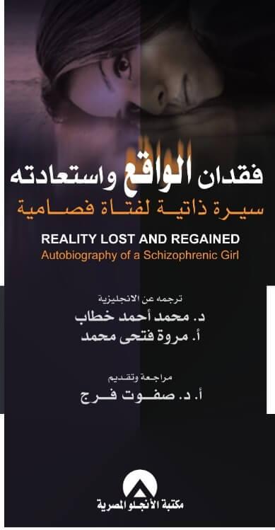 فقدان الواقع و استعادته