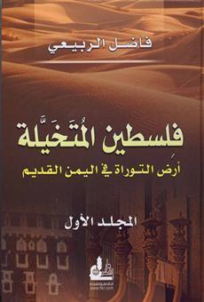فلسطين المتخيلة - ارض التوراة فى اليمن القديم 2 مجلد
