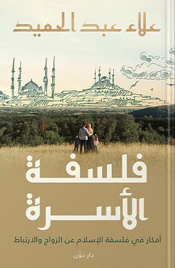 فلسفة الأسرة في الاسلام