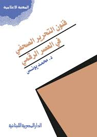فنون التحرير الصحفى فى العصر الرقمى