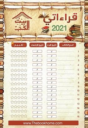 قائمة قراءاتي 2021