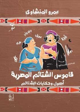 قاموس الشتائم المصرية