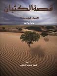 قصة الكثبان - الرمال المتحركة