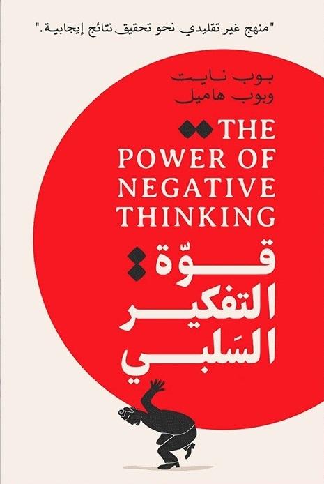 قوة التفكير السلبي