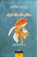 كتاب الأسماك لغولد