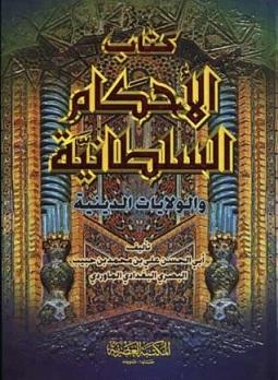 كتاب الاحكام السلطانية