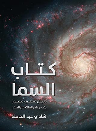 كتاب السما - دليل عملي مصور يقدم علم الفلك من الصفر