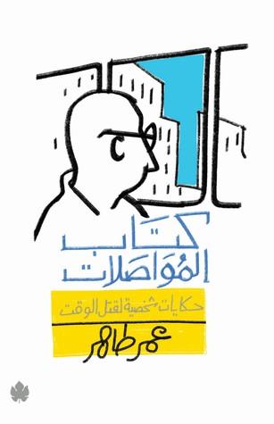 كتاب المواصلات : حكايات شخصية لقتل الوقت
