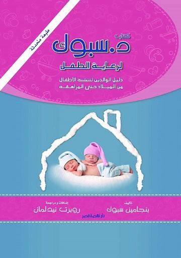 كتاب د. سبوك لرعاية الطفل