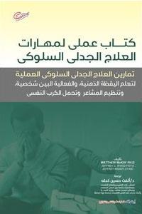 كتاب عملي لمهارات العلاج الجدلي السلوكي
