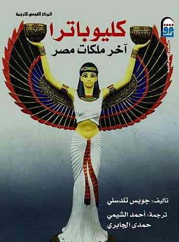 كليوبترا - اخر ملكات مصر