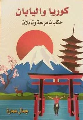 كوريا واليابان_حكايات مرحة وتاملات