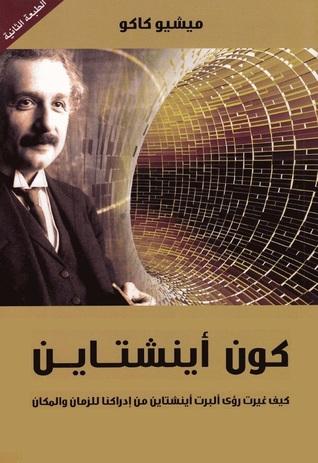 كون أينشتاين: كيف غيرت رؤى ألبرت أينشتاين من إدراكنا للزمان والمكان