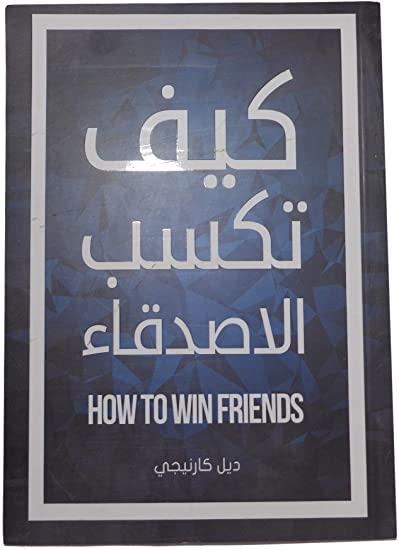 كيف تكسب الاصدقاء و تؤثر فى الناس