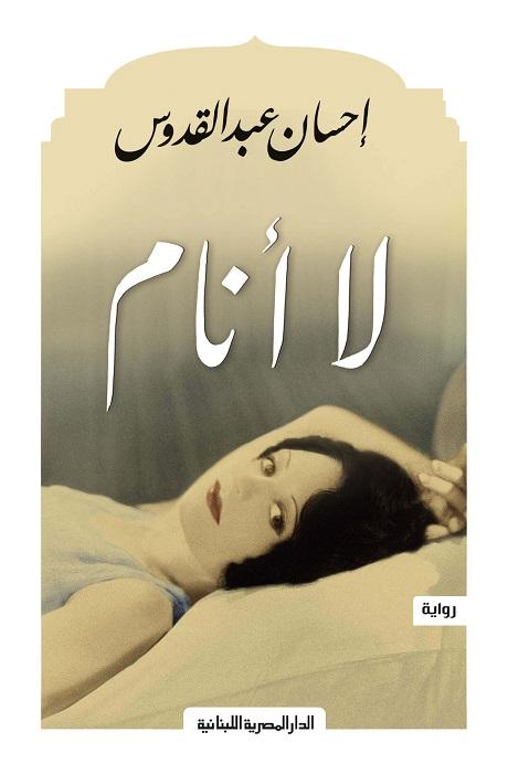 لا انام ط اللبنانية