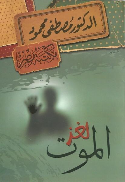 لغز الموت - ط م مصر