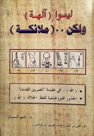 ليسوا الهة و لكن ملائكة - قدماء المصرين اول الموحدين ج2 2