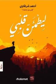 كتاب ليطمئن قلبي أدهم شرقاوي