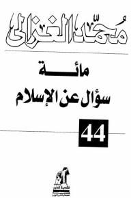 مائة سؤال عن الإسلام الجزء الثانى