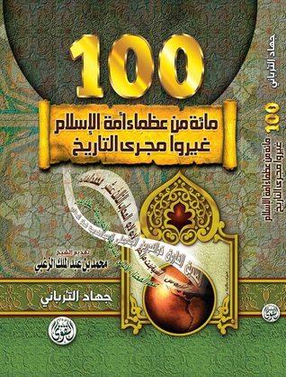 مائة من عظماء أمة الإسلام-100-غيّروا مجرى التاريخ