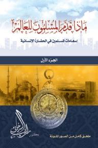 ماذا قدم المسلمون للعالم