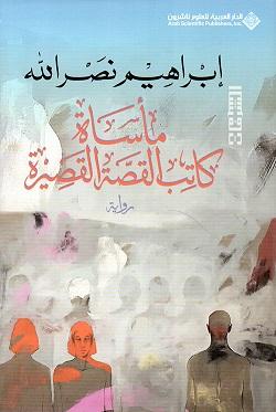 ماساة كاتب القصة القصيرة