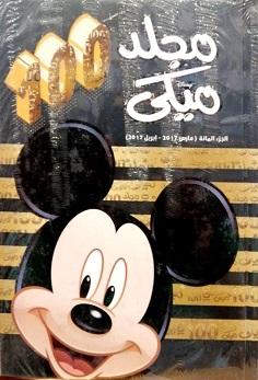 مجلد ميكي رقم 100