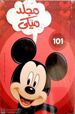 مجلد ميكي رقم 101